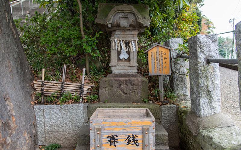 検見川神社 市神之社
