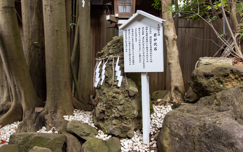 検見川神社 君が代石