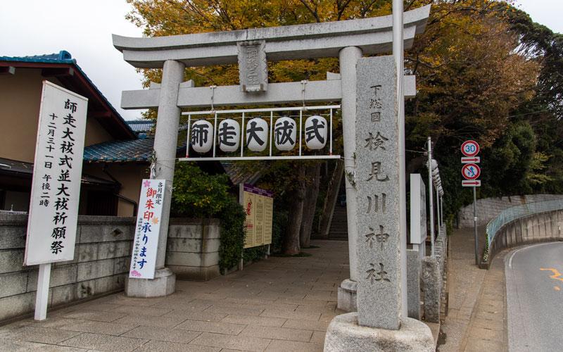 検見川神社 鳥居