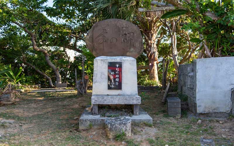 沖宮 天燈山 羊の碑