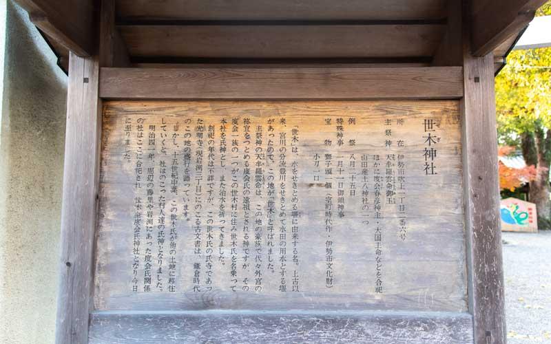 世木神社 御由緒