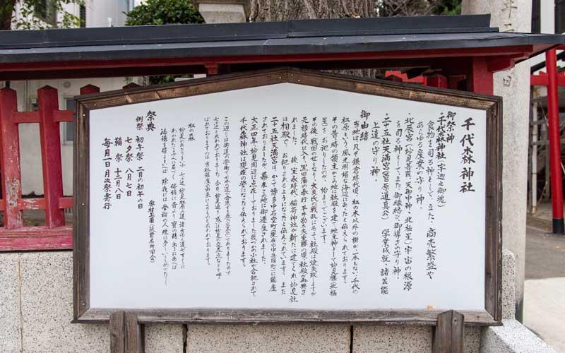 千代森神社 御由緒