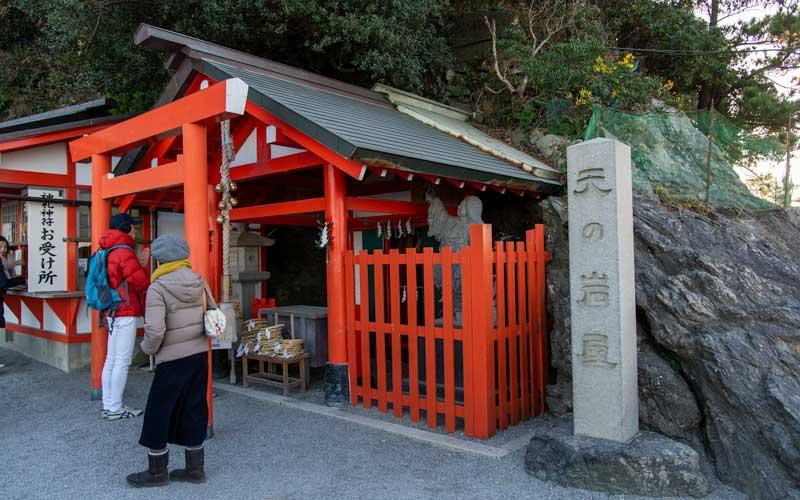 二見興玉神社 天の岩屋