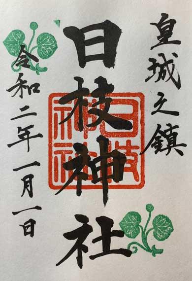 日枝神社 御朱印 2020年