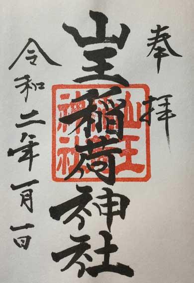 日枝神社 御朱印 山王稲荷神社