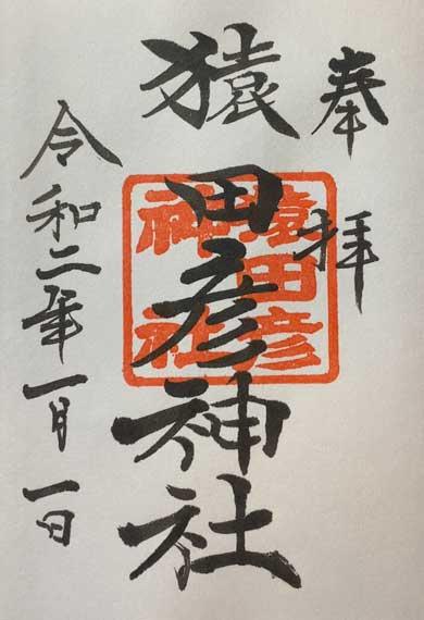 日枝神社 御朱印 猿田彦神社
