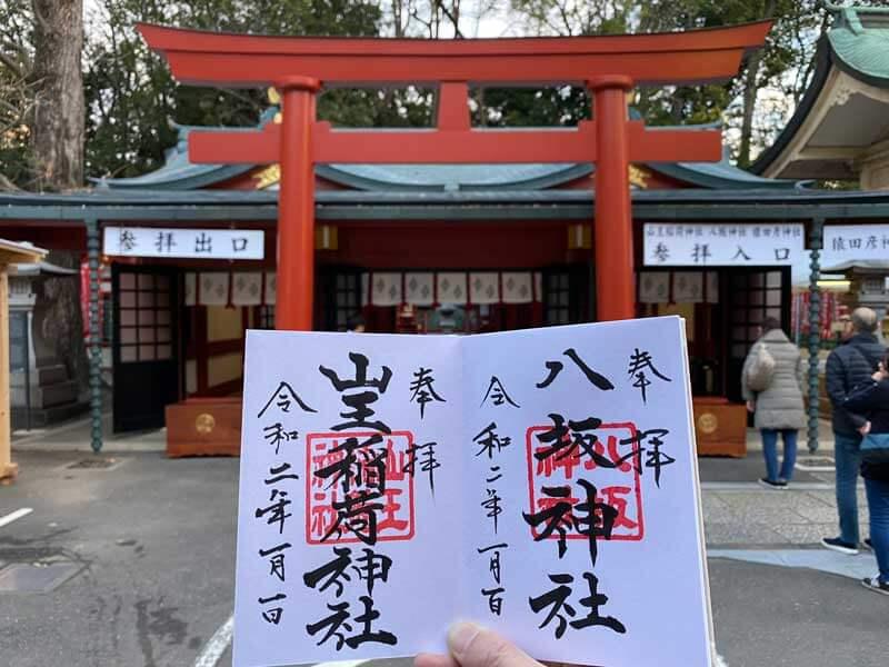 日枝神社 八坂神社 山王稲荷神社