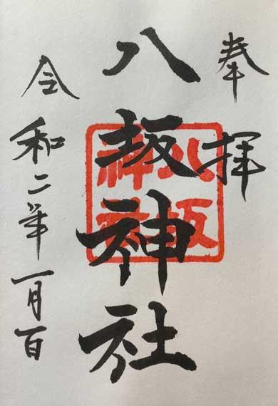 日枝神社 御朱印 八坂神社