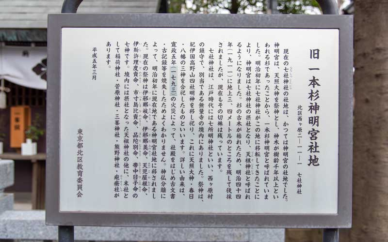 七社神社 旧一本杉神明宮社地