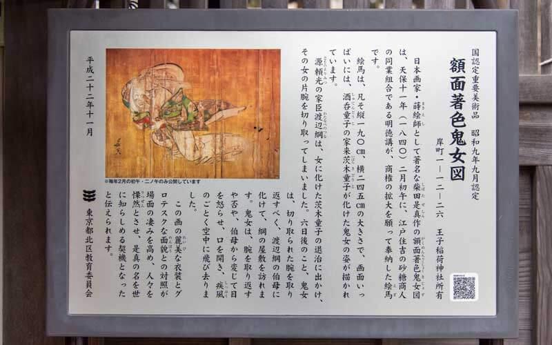王子稲荷神社 額面著色鬼女図