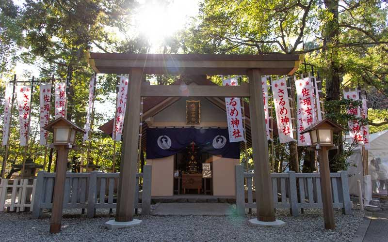 猿田彦神社 さるめ神社