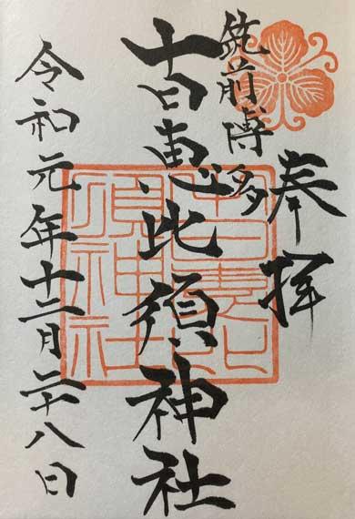 十日恵比寿神社 御朱印
