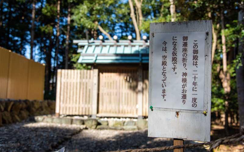 上田神社 仮殿