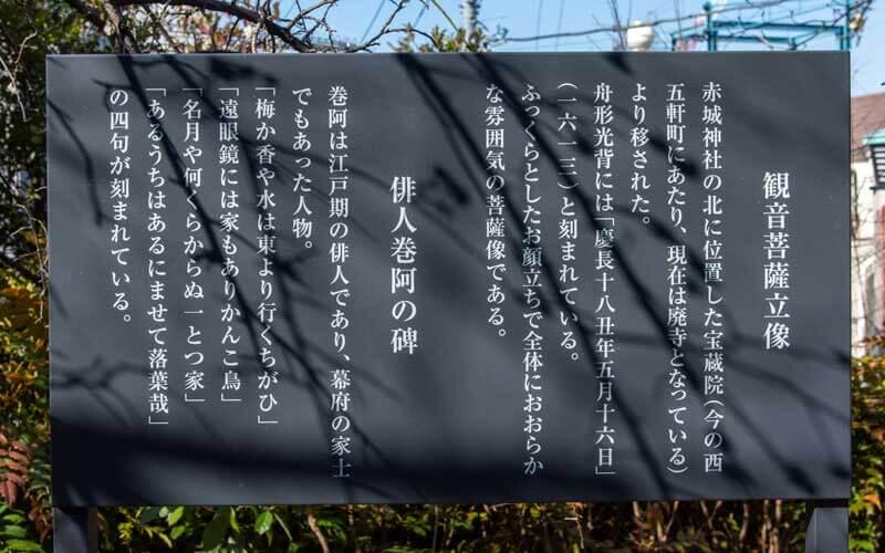 赤城神社 観音菩薩立像御由緒