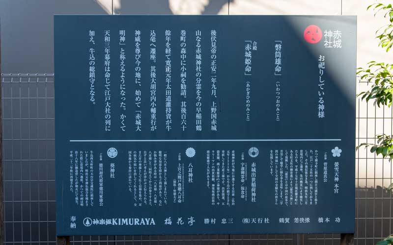 赤城神社 御由緒