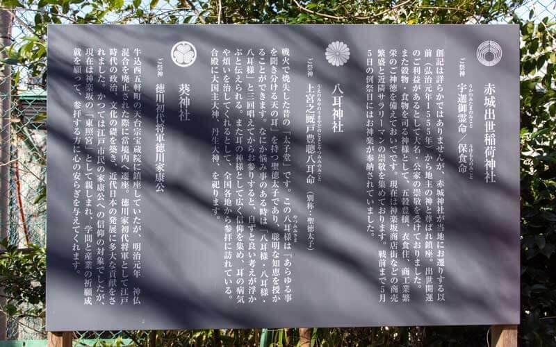 赤城神社 稲荷神社御由緒