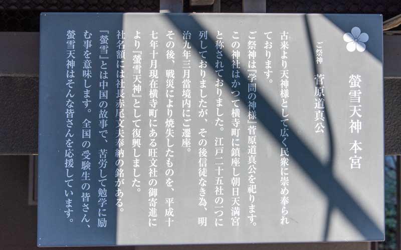 赤城神社 螢雪天神御由緒