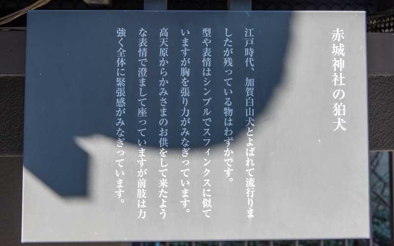赤城神社 狛犬の御由緒