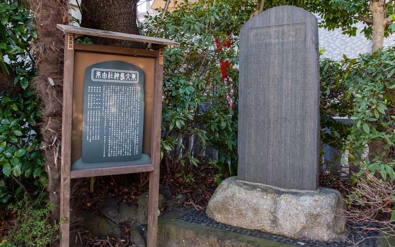 東大島神社 御由緒