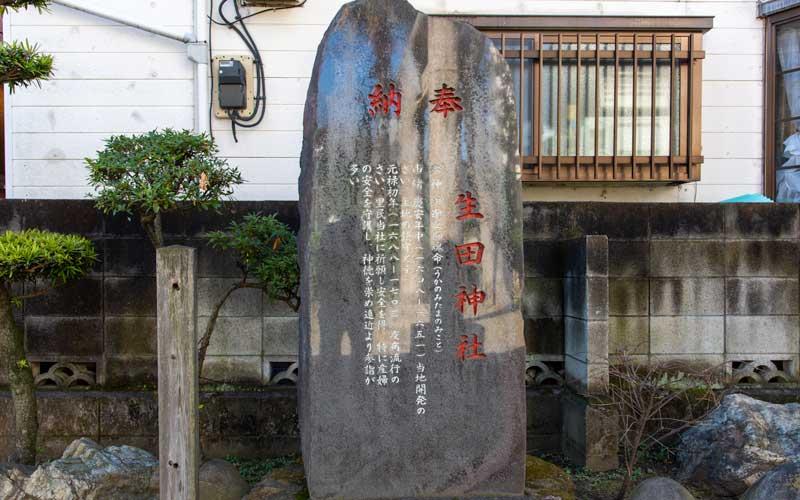生田神社 御由緒