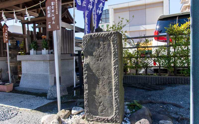 亀戸浅間神社 道標