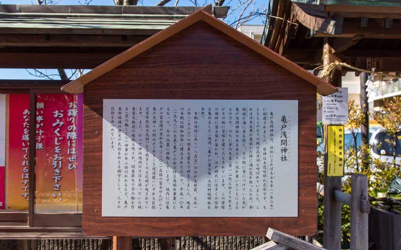 亀戸浅間神社 御由緒