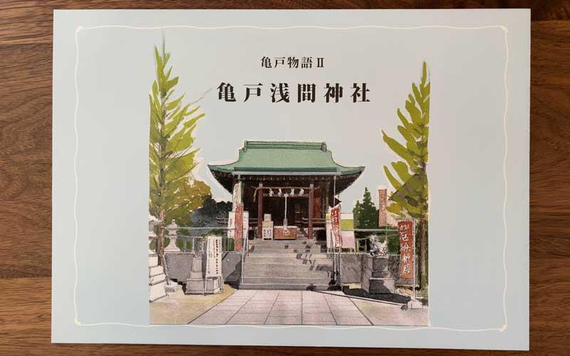 亀戸浅間神社 物語
