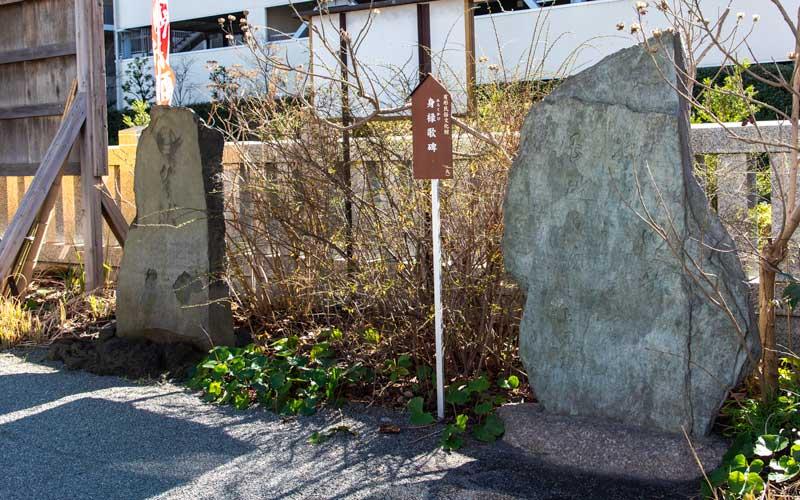 亀戸浅間神社 身禄歌碑