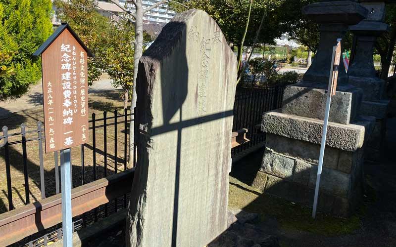亀戸浅間神社 記念碑