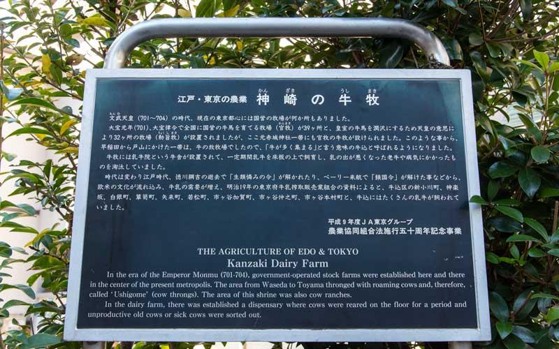 元赤城神社 神崎の牛牧