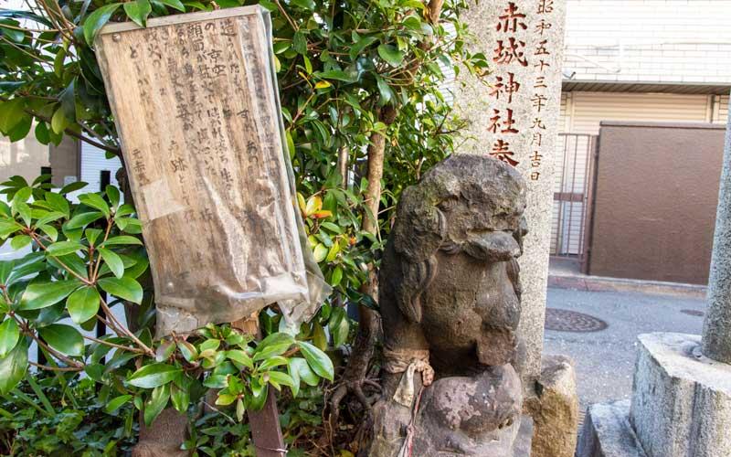 元赤城神社 旧狛犬