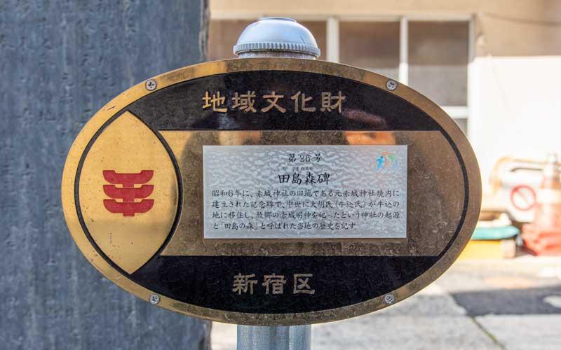 元赤城神社 田島森碑案内