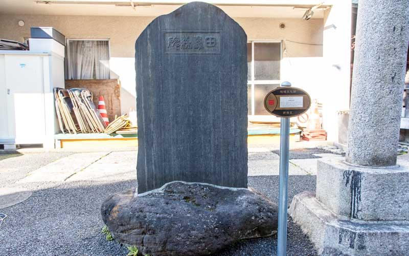元赤城神社 田島森碑