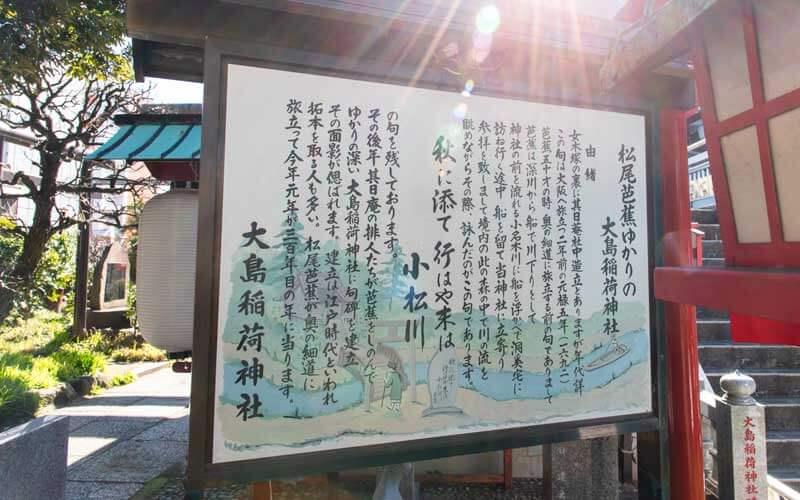 大島稲荷神社 松尾芭蕉ゆかりの地