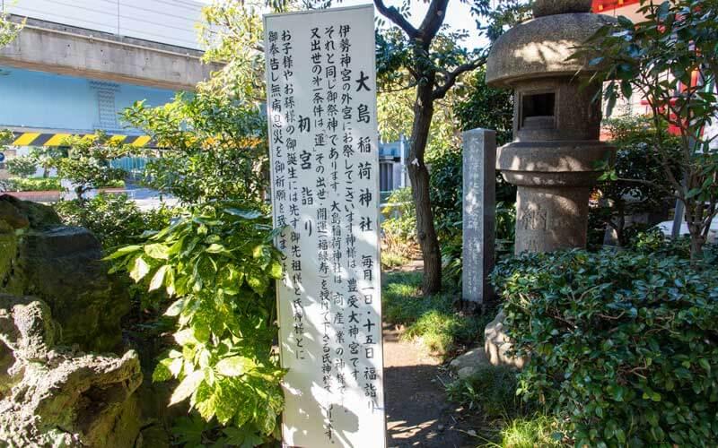 大島稲荷神社 福詣り