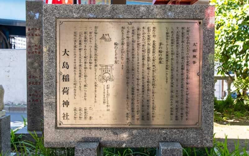 大島稲荷神社 大祓神事