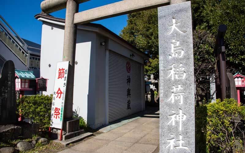 大島稲荷神社 石碑