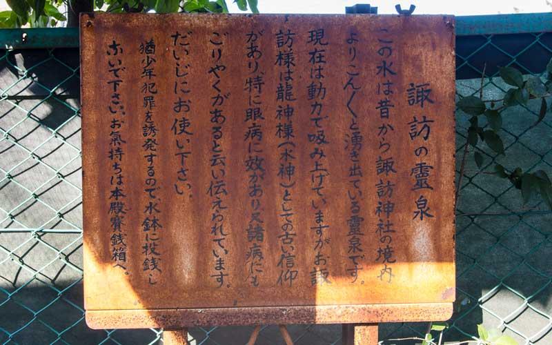 諏訪神社 諏訪の霊泉