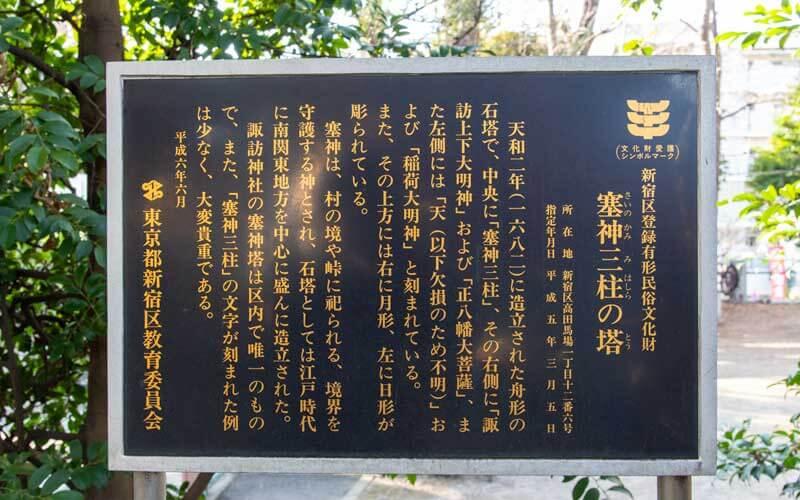 諏訪神社 塞神三柱の塔案内