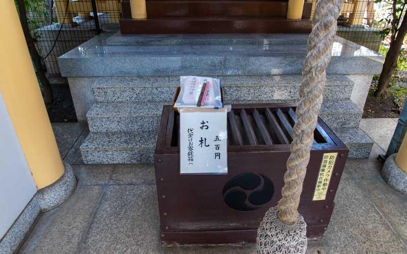 天祖神社 お札