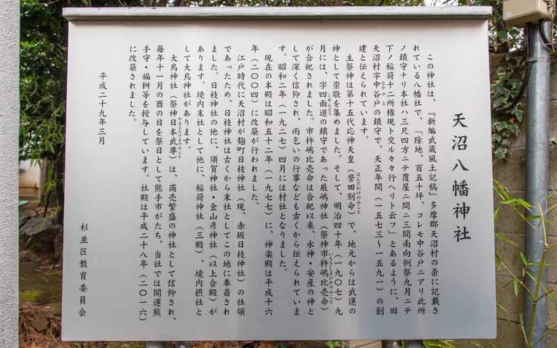 天沼八幡神社 御由緒
