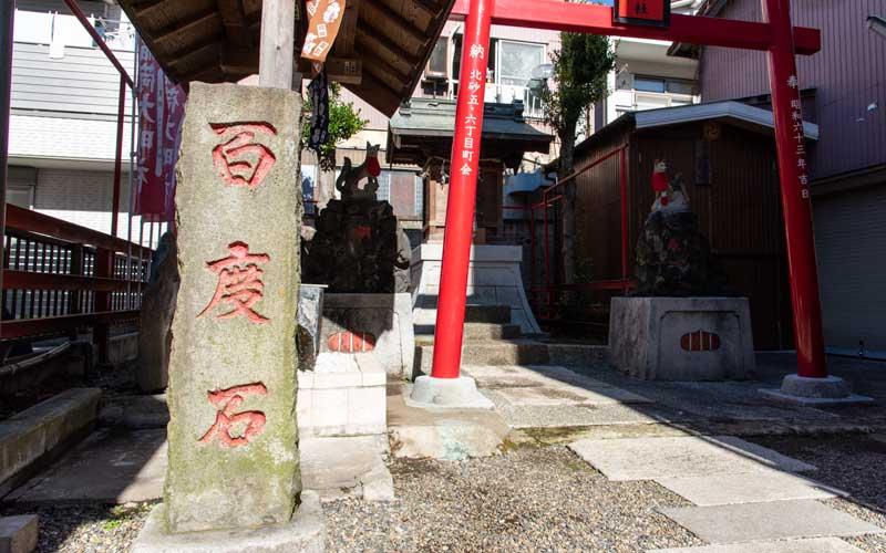 亀守稲荷神社 百度石