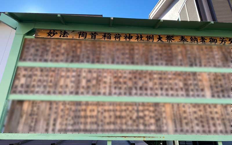 妙法稲荷神社 奉納リスト