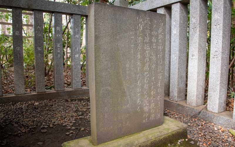荻窪八幡神社 秋葉神社石碑