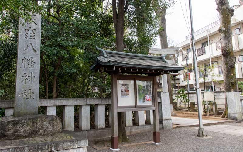 荻窪八幡神社 入り口石碑
